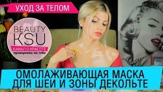 Как ухаживать за кожей шеи и декольте (оливковое масло, лимон). Маски для тела от Beauty Ksu(Подписаться на канал: https://goo.gl/EYpsxS Мой Instagram #beautyksu : https://goo.gl/zi8ZoL Шея и зона декольте нуждается в постоянном..., 2015-05-10T00:00:00.000Z)