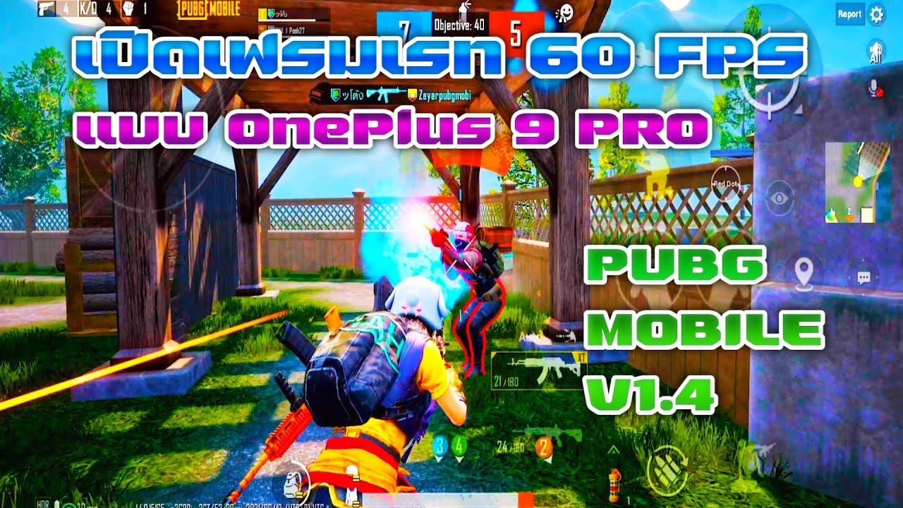 เปิดเฟรมเรท 60 FPS | แบบ OnePlus 9 PRO | PUBG MOBILE V1.4