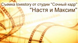 Как снимался клип lovestory Настя и Максим