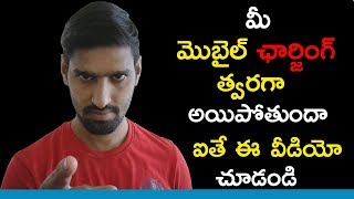 How to Improve Android Mobile Battery Life in Telugu | Basic Tips and Tricks To Save Battery Life