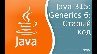 Урок Java 315: Generic 6: Обобщеный и не обобщенный код
