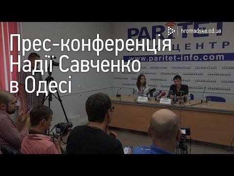 Прес-конференція Надії Савченко в Одесі 24.07.2016