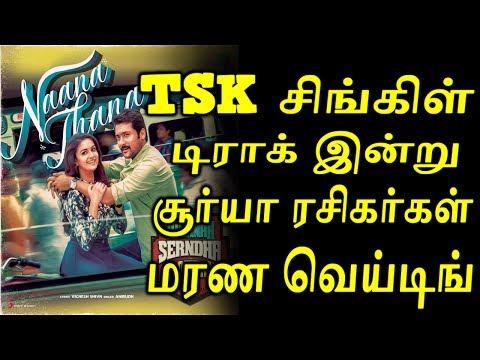 TSK Single Track Anounced |  Thaana Serndha Kootam | TSk Teaser | TSK Trailer | TSK Songs | Surya