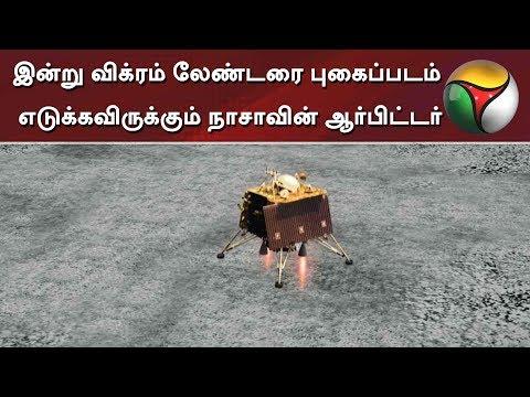 இன்று விக்ரம் லேண்டரை புகைப்படம் எடுக்கவிருக்கும் நாசாவின் ஆர்பிட்டர்  Puthiya thalaimurai Live news Streaming for Latest News , all the current affairs of Tamil Nadu and India politics News in Tamil, National News Live, Headline News Live, Breaking News Live, Kollywood Cinema News,Tamil news Live, Sports News in Tamil, Business News in Tamil & tamil viral videos and much more news in Tamil. Tamil news, Movie News in tamil , Sports News in Tamil, Business News in Tamil & News in Tamil, Tamil videos, art culture and much more only on Puthiya Thalaimurai TV   Connect with Puthiya Thalaimurai TV Online:  SUBSCRIBE to get the latest Tamil news updates: http://bit.ly/2vkVhg3  Nerpada Pesu: http://bit.ly/2vk69ef  Agni Parichai: http://bit.ly/2v9CB3E  Puthu Puthu Arthangal:http://bit.ly/2xnqO2k  Visit Puthiya Thalaimurai TV WEBSITE: http://puthiyathalaimurai.tv/  Like Puthiya Thalaimurai TV on FACEBOOK: https://www.facebook.com/PutiyaTalaimuraimagazine  Follow Puthiya Thalaimurai TV TWITTER: https://twitter.com/PTTVOnlineNews  WATCH Puthiya Thalaimurai Live TV in ANDROID /IPHONE/ROKU/AMAZON FIRE TV  Puthiyathalaimurai Itunes: http://apple.co/1DzjItC Puthiyathalaimurai Android: http://bit.ly/1IlORPC Roku Device app for Smart tv: http://tinyurl.com/j2oz242 Amazon Fire Tv:     http://tinyurl.com/jq5txpv  About Puthiya Thalaimurai TV   Puthiya Thalaimurai TV (Tamil: புதிய தலைமுறை டிவி)is a 24x7 live news channel in Tamil launched on August 24, 2011.Due to its independent editorial stance it became extremely popular in India and abroad within days of its launch and continues to remain so till date.The channel looks at issues through the eyes of the common man and serves as a platform that airs people's views.The editorial policy is built on strong ethics and fair reporting methods that does not favour or oppose any individual, ideology, group, government, organisation or sponsor.The channel's primary aim is taking unbiased and accurate information to the socially conscious comm