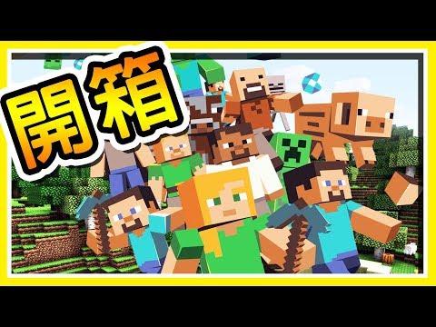 【 阿神的Live頻道】Minecraft 官方經過 6 年終於第一次寄東西給我了 !! - 【 阿神的Live頻道】Just u n Me