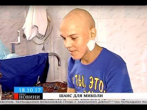 ТРК ВіККА: Шістнадцятирічний черкащанин потребує термінової допомоги в боротьбі з раком