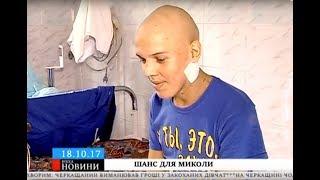 Шістнадцятирічний черкащанин потребує термінової допомоги в боротьбі з раком
