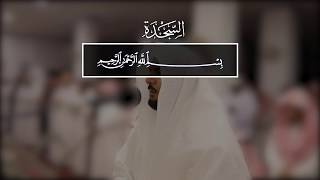 Mohammad Al Hawas. Сура 32 Ас-Саджда (Земной поклон)