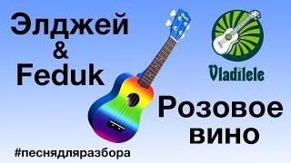 Элджей&Feduk - Розовое вино (видеоурок, разбор на укулеле)