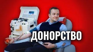 я донор! Все этапы сдачи крови с зав. отделением Центра крови ФМБА/ КЕСАРЕВ ПО ВРАЧАМ