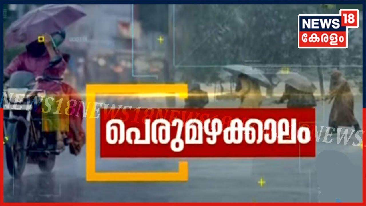 News@8PM : കോട്ടയം ഇളങ്കാട് ഉരുള്പൊട്ടി; മൂന്ന് കുടുംബങ്ങളെ മാറ്റി പാര്പ്പിച്ചു    6th August 2020