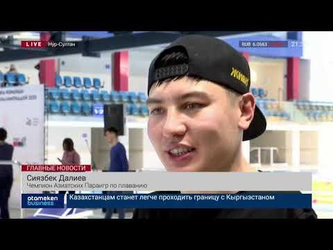 СИЯЗБЕК ДАЛИЕВ ГОТОВИТСЯ К ЛЕТНИМ ПАРАЛИМПИЙСКИМ ИГРАМ В ТОКИО-2020