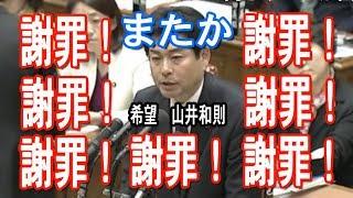 【日本の政経】希望?の党、山井和則議員。またデマ飛ばし謝罪せよ!謝罪謝罪謝罪謝罪!民進党さんたちch