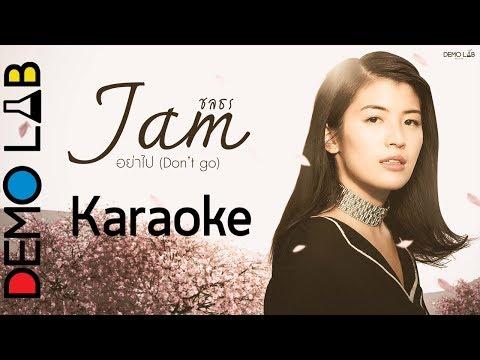 อย่าไป (Don't go) - แจม ชลธร [Karaoke]