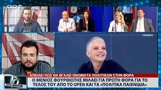 Ο Μένιος Φουρθιώτης μιλάει για την απόλυσή του και απειλεί να βγάλει στη φόρα ονόματα πολιτικών