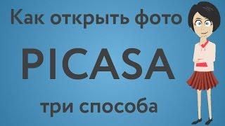 Как открыть фото в программе picasa. Три способа.(Как открыть фото в программе Picasa. Казалось бы простой вопрос. Но у начинающих пользователей программы Пикас..., 2014-08-26T18:18:48.000Z)