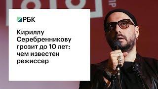 Кириллу Серебренникову грозит до десяти лет лишения свободы
