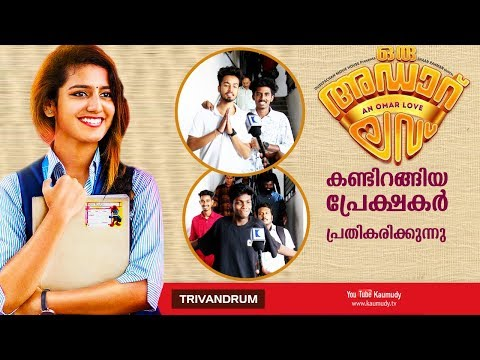 Oru Adaar Love Movie | Theatre Response after First Day First Show | Trivandrum Mp3