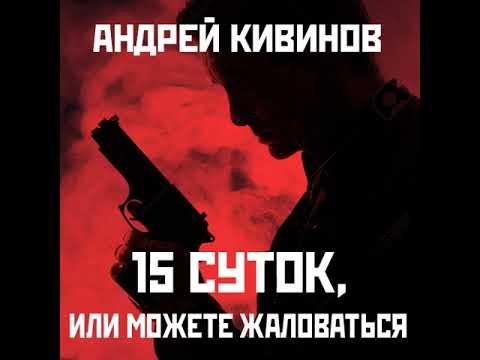 Андрей Кивинов – 15 суток, или Можете жаловаться!. [Аудиокнига]