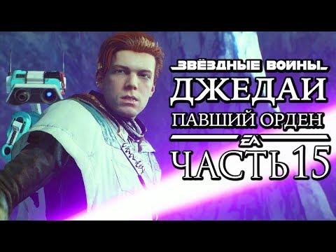 Прохождение Star Wars Jedi: Fallen Order — Часть 15: НОВЫЙ СВЕТОВОЙ МЕЧ КЭЛА