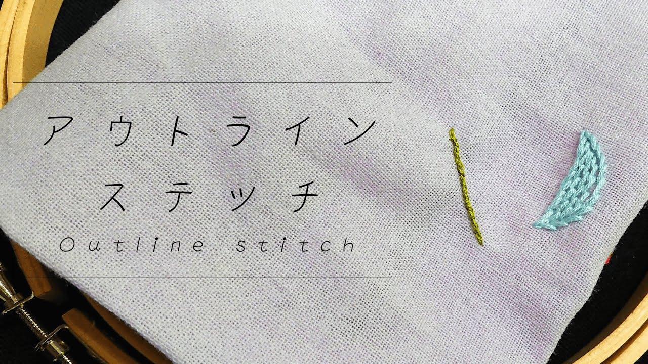 アウトライン ステッチ 刺繍