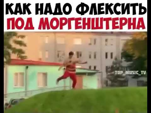КАК НАДО ФЛЕКСИТЬ ПОД МОРГЕНШТЕРНА