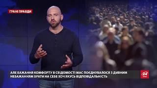 Безответственная Украина: все плохое мы сделали сами!, Грани правды