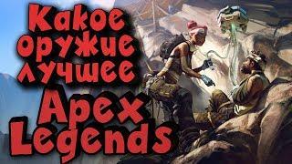 Игра Apex Legends - самый слабый в пати! Прямой эфир!