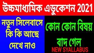 Hs 2021 Education New syllabus//west bengal class 12 shikha biggan final syllabus for final exam