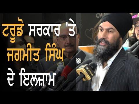 Jagmeet Singh on decreasing Phone and Internet Bills