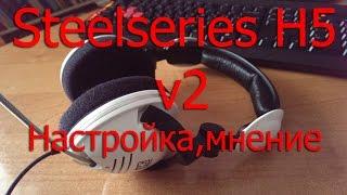 steelSeries H5 v2 Мнение,Обзор, Настройка Микрофона, Тихий Микрофон - Решение