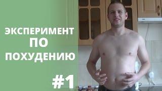 Худеем быстро #1. Легкая диета для похудения [Будьте здоровы]