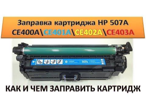 #96 Заправка картриджа HP CE400A \ CE401A \ CE402A \ CE403A | HP 507A | Как и чем заправить картридж