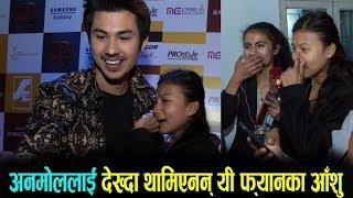 २ दिनमा यति कमायो 'कृ'ले, विशेष शोमा अनमोललाई देख्दा यूवतीहरुको रुवाबासी/Anmol Kc/Kri/Hit Nepal