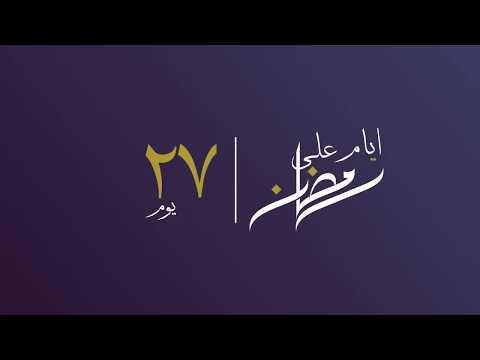 أيام على رمضان | باقي 27 يوم