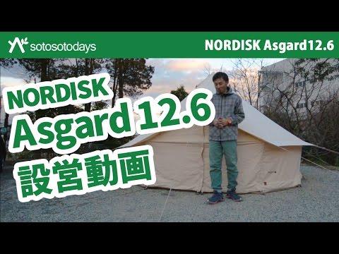 NORDISK Asgard12.6 設営