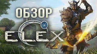 Обзор ELEX - Необычный Эксперимент Пираний