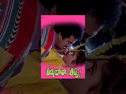 Vaddu Bava Tappu Full Movie || వద్దు  బావ తప్పు సినిమా ||  Rajendraprasad  ,Ravali Travel Video