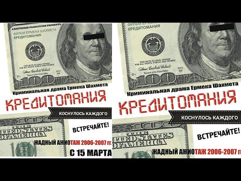 """Казахстанский фильм """"Кредитомания"""" (HD)"""
