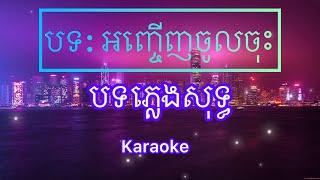 អញ្ជើញចូលចុះបើស្រលាញ់ Khmer Karaoke ភ្លេងសុទ្ធ
