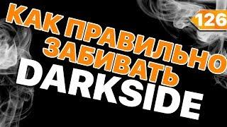 #126 Как правильно забить DARKSIDE ДАРКСАЙД | HookahKing