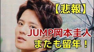"""【悲報】JUMP岡本圭人がまたも留年 関連動画 これが伝説のGPS使い""""やま..."""