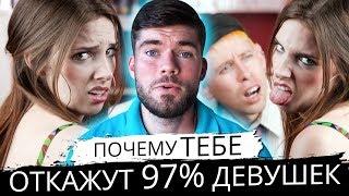 Почему 97% девушек тебе скажут НЕТ?