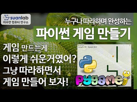 파이썬 게임 만들기 Creating a Python Game with pygame (한글자막)