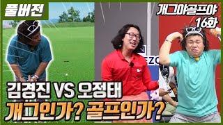 [개그야골프야] (오정태 vs 김경진 ) 개그야!? 골…