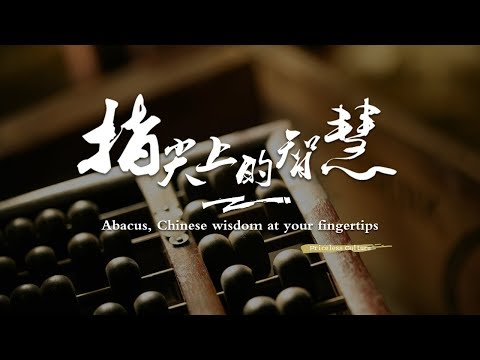 Abacus, Chinese wisdom at your fingertips