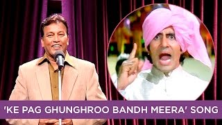 Rajan Srivastav Makes Fun Of 'Ke Pag Ghunghroo Bandh Meera' Song