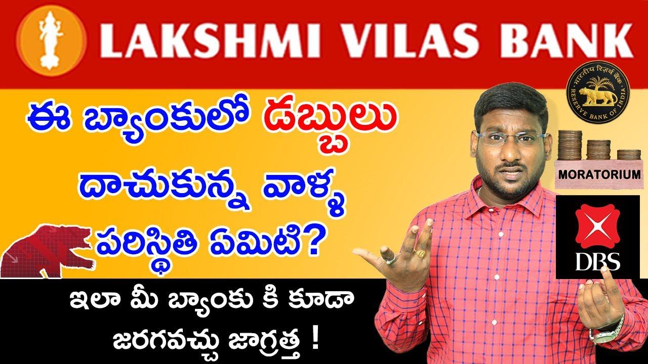 Lakshmi Vilas Bank Latest News Telugu | Lakshmi Vilas Bank Crisis 2020  | Kowshik Maridi