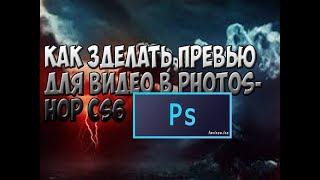 Как монтировать в Photoshop CS6