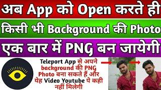 Teleport - photo App Se bhi apna Photo ka Background PNG Banaye    Yeah Trick YouTube pe nahi milegi